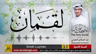31   سورة لقمان   مصحف القارئ ( عبد السلام النعيمي )