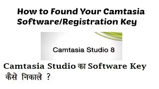 name and software key for camtasia studio 8