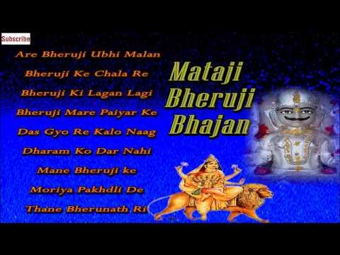 Mataji Bheruji Bhajan | Rajasthani New Bhakti Geet 2014 | Marwadi Audio Songs Jukebox