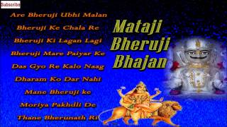 Mataji Bheruji Bhajan | Rajasthani New Bhakti Geet 2014 | Marwadi Audio Songs Jukebox
