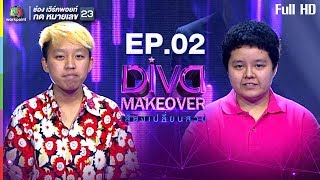 Diva Makeover เสียงเปลี่ยนสวย | EP.02 | 1 ม.ค. 61 Full HD