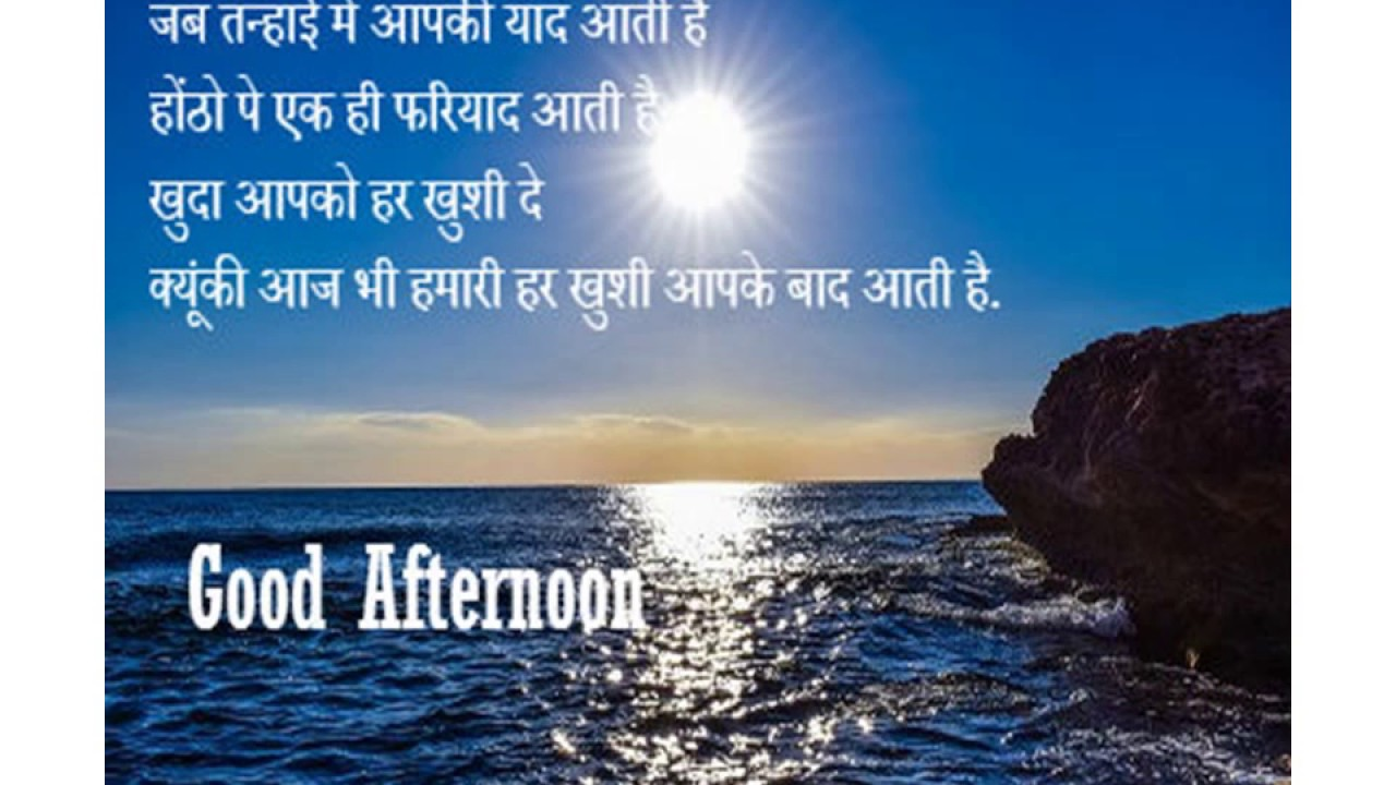 Good Afternoon Messages In Hindi For Friends And Sms Shayari Video