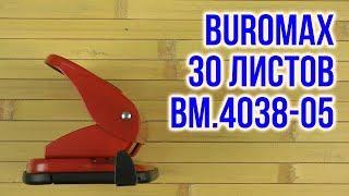 Розпакування Buromax 30 аркушів Червоний BM.4038-05