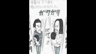 エッセイ漫画『しんさいニート』/カトーコーキ PRムービー