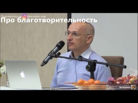 Торсунов О.Г. Про