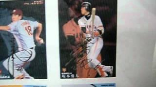 今回希望カードを載せましたプロ野球チップスはサインのみです.