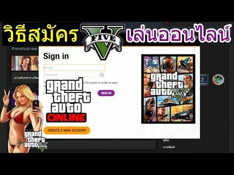 วิธีสมัคร Rockstar Games Social Club เพื่อเล่น GTA V ออนไลน์