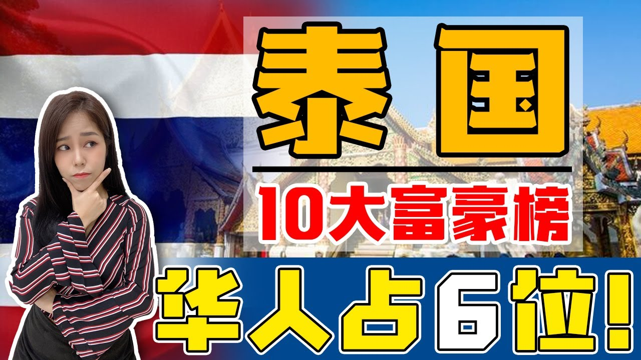 """泰国王后竟向""""华裔首富""""下跪?!华人在泰国的社会地位如何?起底泰国6位最富华商有多牛逼!Richest Chinese Man in Thailand!【这件小事 EP62】"""