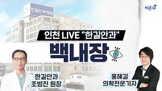 인천라이브 한길안과병원 조범진 원장 - 백내장 수술