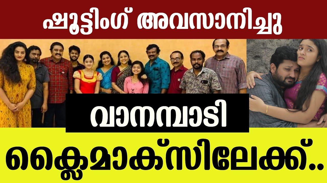 വാനമ്പാടി ക്ലൈമാക്സിലേക്ക് | Vanambadi Serial Latest Episode | Asianet Serial Vanambadi Climax