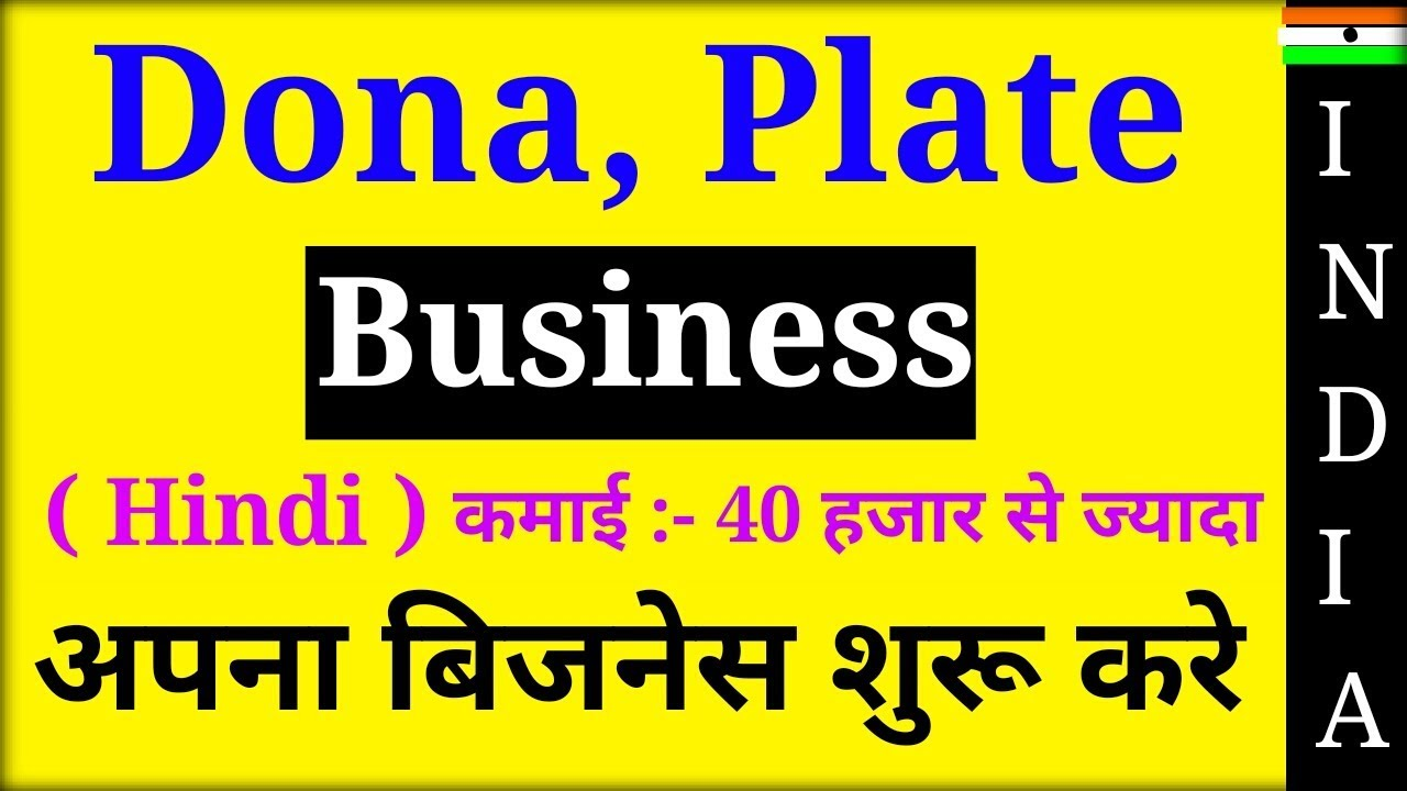 Suru Kare Udyog | Paper plate dona making Business | Home Based Business  sc 1 st  YouTube : paper plate business - pezcame.com