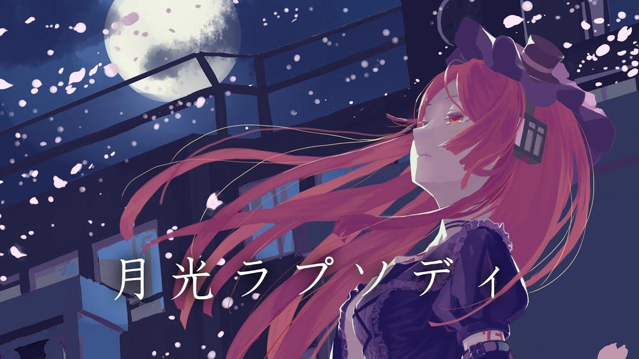 【波音リツAI(ENUNU)】月光ラプソディ【音源モデル配布】