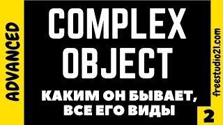 Complex Object - каким он бывает