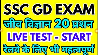 Ssc gd live class, science online test for ssc , group-d ,rpf ,live test ssc gd exam 2018 ssc gd