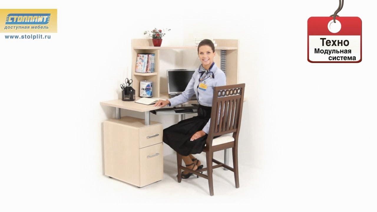"""Стол """"техно"""" (дуб кремона) модель 2 - youtube."""