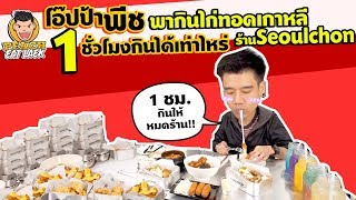 ep69-ปี1-มาลุ้นกัน-1-ชั่วโมงพีชจะกินไก่ทอดเกาหลีได้เท่าไหร่-peach-eat-laek