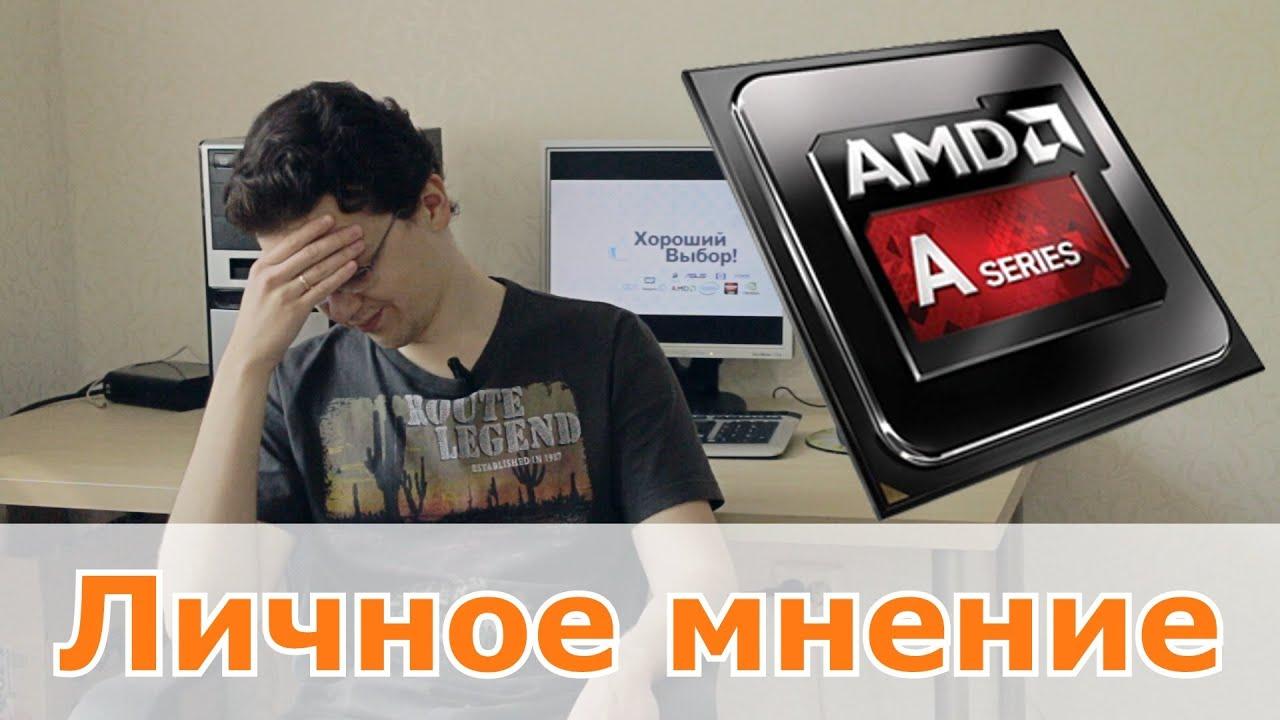 Личное мнение - AMD APU