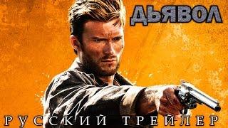 Дьявол / Diablo (2015) Русский Трейлер HD