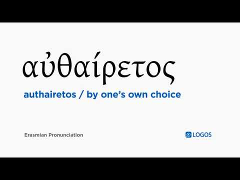 How to pronounce Authairetos in Biblical Greek - (αὐθαίρετος / by one's own choice)