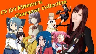 CV (Character Voice) Rie Kitamura Character collection [喜多村 英梨] 喜多村英梨 検索動画 40