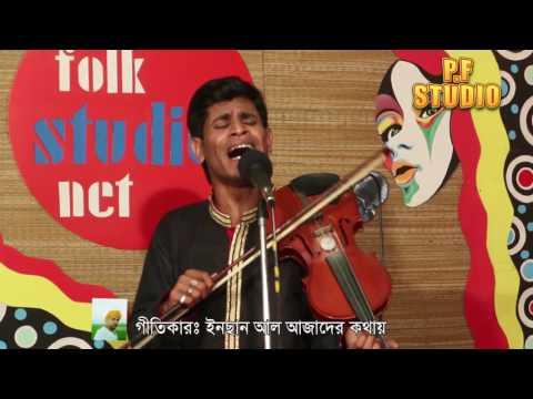 সোন বন্ধুরে -হবিল সরকার Sona Bondhure