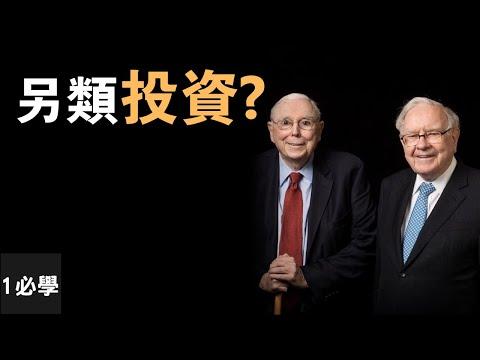 Download 巴菲特和芒格告訴你,做股票是否該上槓桿?另類投資基金好嗎?共同養老基金好嗎?
