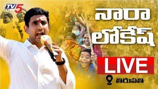Nara Lokesh LIVE   Tirupati MP By Elections Campaign   TDP LIVE   TV5 News