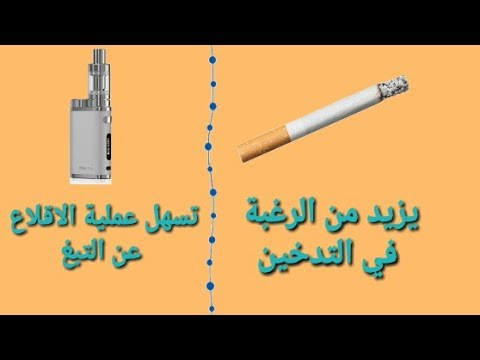 مقارنة بين السيجارة الالكترونية و السيجارة العادية منافع و مضار السيجارة الالكترونية Youtube