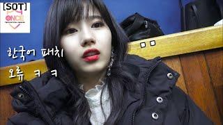 [SOT] 미사모쯔의 한국어 귀여운 순간 모음!!