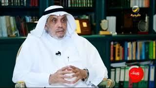 د. أحمد بن محمد الضبيب:  عينت وكيلا لجامعة الملك سعود بأمر ملكي من الملك فهد رحمه الله