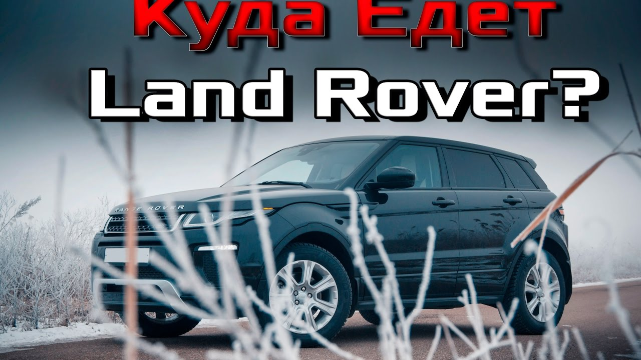 #ДневникRRE или Куда едет Land Rover? / Тест драйв и обзор Range Rover Evoque 2.2 SD190 2016MY