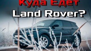 ДневникRRE или Куда едет Land Rover Тест драйв и обзор Range Rover Evoque 2.2 SD190 2016MY смотреть