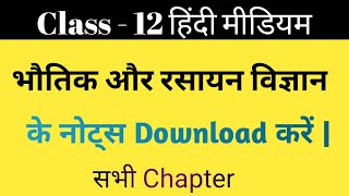 Download Class 12 Chemistry & Physics notes hindi medium