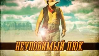 Реклама фильма Неуловимый люк - 7 сек