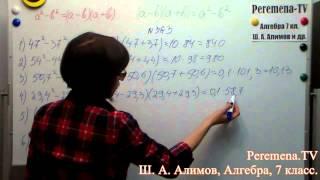 Алгебра, Ш  А  Алимов, 7 й класс, задача 363