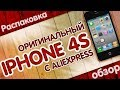 Apple iPhone 4S | ОРИГИНАЛ ЗА 3800 РУБЛЕЙ С ALIEXPRESS