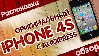 Apple iPhone 4S | ОРИГИНАЛ ЗА 3800 РУБЛЕЙ С ALIEXPRESS