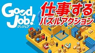【Good Job!】めちゃくちゃお仕事パズルアクションを初見実況プレイ!