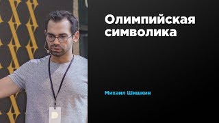 Олимпийская символика   Михаил Шишкин   Prosmotr