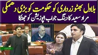 Bilawal Bhutto Ki Imran Khan Ko Dhamki Murad Saeed Big Action Parliament Ijlas 17 Jan 2019