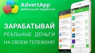 AdvertApp Промо код