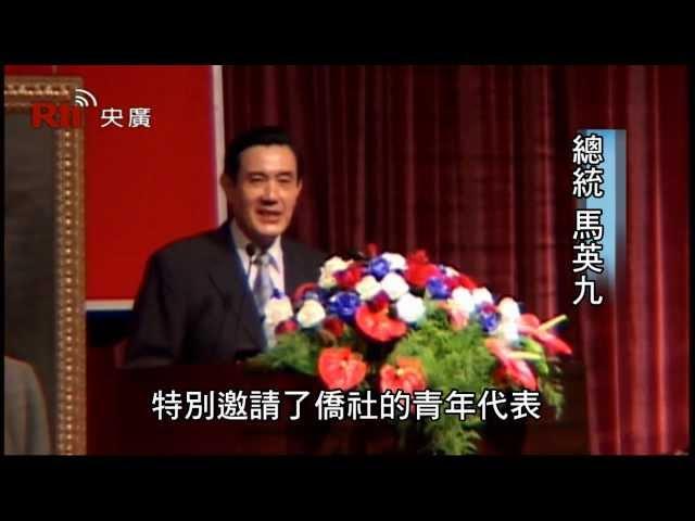 101年僑務委員會議開幕典禮(2012.11.4)