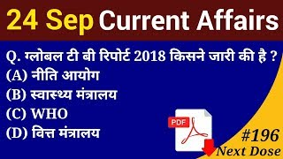 Next Dose #196 | 24 September 2018 Current Affairs | Daily Current Affairs | Current Affair in Hindi