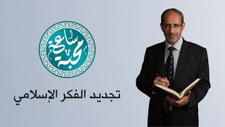 د. عامر الحافي - تجديد الفكر الإسلامي