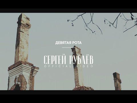 Сергей Рублёв - Девятая рота (Official Video)