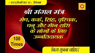 MANGAL MANTRA 108 TIMES RECITED BY ASTROLOGER A R MISHRA