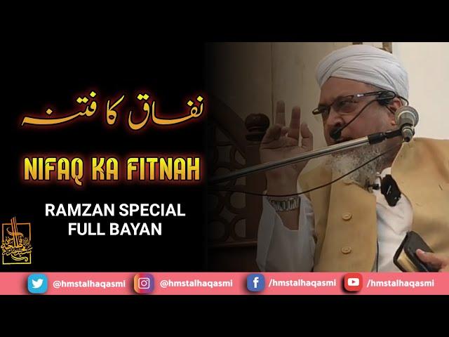 #Ramzan2021 | Nifaq Ka Fitnah | Hazrath Maulana Sayyed Muhammad Talha Qasmi Naqshbandi DB