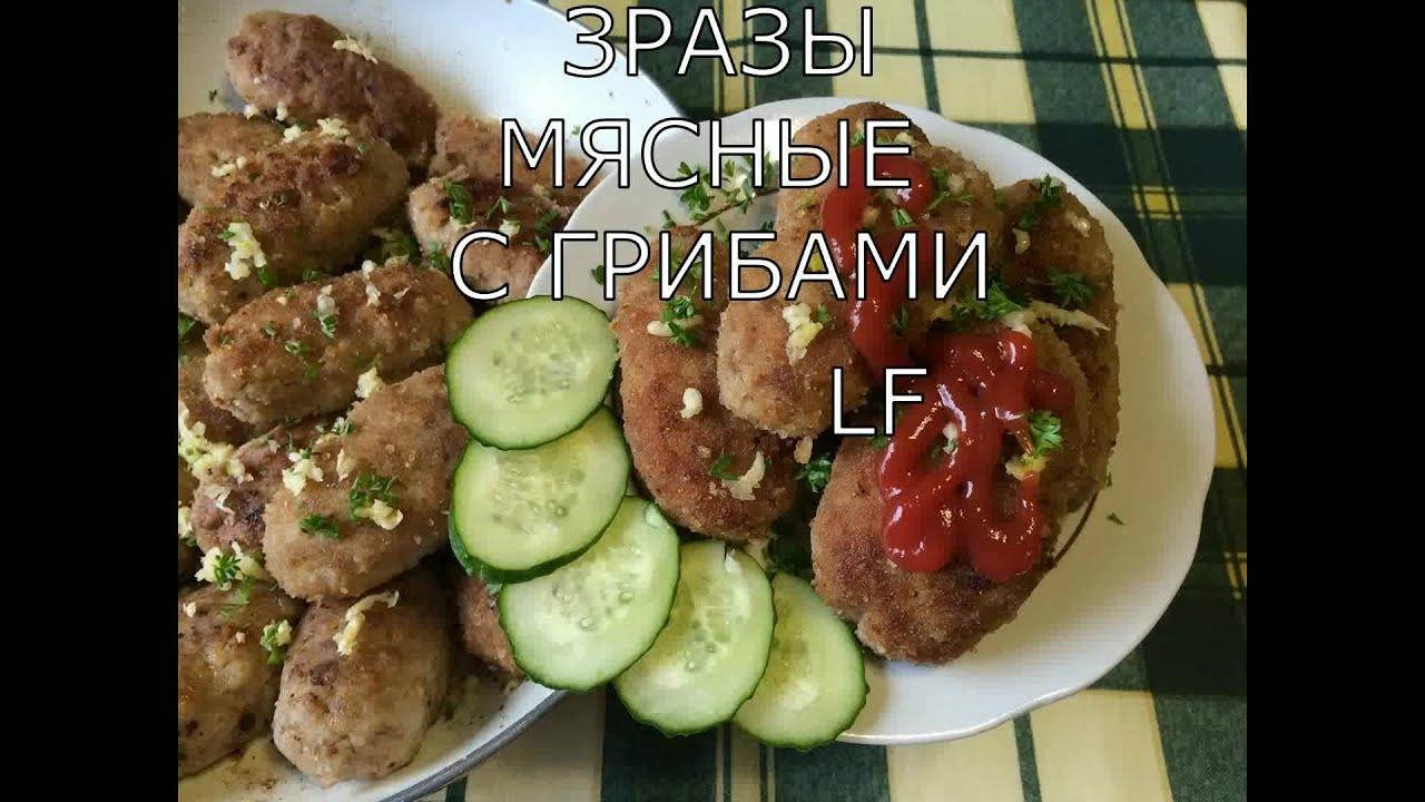 Зразы мясные с грибами. Рецепт приготовления.