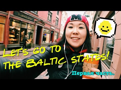 Путешествие по Прибалтике I Travel in the Baltic states I Latvia, Riga I Part 1