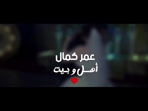 عمر كمال - أهل وبيت ❤️ ( معاكى هعيش اللى باقى فى عمرى ليكى ) ❤️ اقوى اغنية سلو للعرايس '2018'